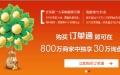 泉州企业推广 厦门哪有靠谱的B2C电子商务平台项目