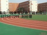 怀化麻阳县塑胶跑道尺寸建设湖南一线体育设施工程有限公司