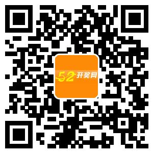 52开奖网二维码.png