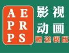 北京顺义 后沙峪新国展AE设计培训班premiere培训班
