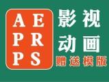 北京影视后期培训 3D动画培训-pr剪辑培训-AE培训