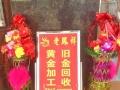 咸阳市老凤祥、周大生珠宝高价回收黄金钻石银元