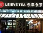 奶茶加盟乐阜食茶,轻松创业无烦恼