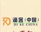 滴客(中国)开启城市用车领导新加盟汽车租赁/买卖