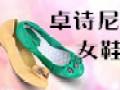 卓诗尼女鞋加盟