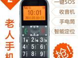 节日送礼首选批发 蓝极星5518B老年定位手机一件代发 招代理分