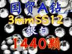 国贸A级平底钻厂家批发3mmS12白色1440颗手机贴钻DIY水钻外壳材料