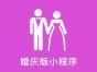 微容婚庆版小程序(多店)