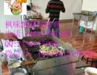 南京铁板烧培训 哪里有学铁板鱿鱼 学习做铁板炒饭炒面技术包会