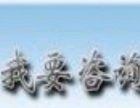 免费法律咨询热线 上海企业法律顾问 公司法律师