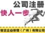 广州城中村能注册公司吗?