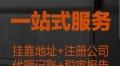毕节市大方县公司专业注册,农村专业合作社注册