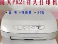 pr2e淘宝销量第一的快递单打印机