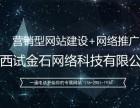 西安网站建设 西安网络营销
