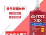 汉高乐泰胶水 螺纹锁固剂 金士能胶水店