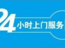 欢迎访问-成都前锋热水器各区售后服务官方网站电话中心