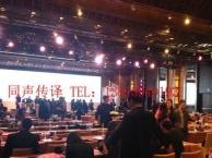 扬州市同声传译扬州市政府同声传译同传翻译与速记服务