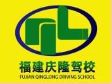 福州学车就选庆隆驾校,一费到底,2个月拿证