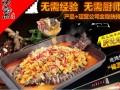十大烤鱼加盟店排行榜/快乐的鱼加盟/全新的创业项目