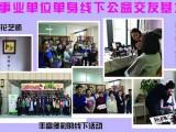 南京金陵红娘面向全国招募婚恋服务加盟店