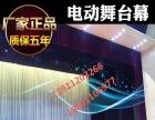 长春厂家定做舞台幕布电动大小型防火幕布学校演出幕布