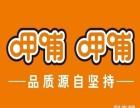 呷哺呷哺小火锅加盟/呷哺呷哺火锅加盟旋转式自助小火锅