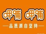 呷哺呷哺小火锅加盟/呷哺呷哺火锅加盟电话/旋转式自助小火锅