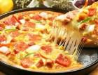 比格披萨加盟费是多少/特色披萨小吃加盟
