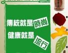 广药集团陈李济植物饮料加盟