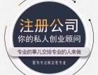 杭州云腾工商注册,代理记账 资质专批 会计服务