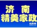 济南月嫂育婴师免费培训教育济南精美家政服务有限公司
