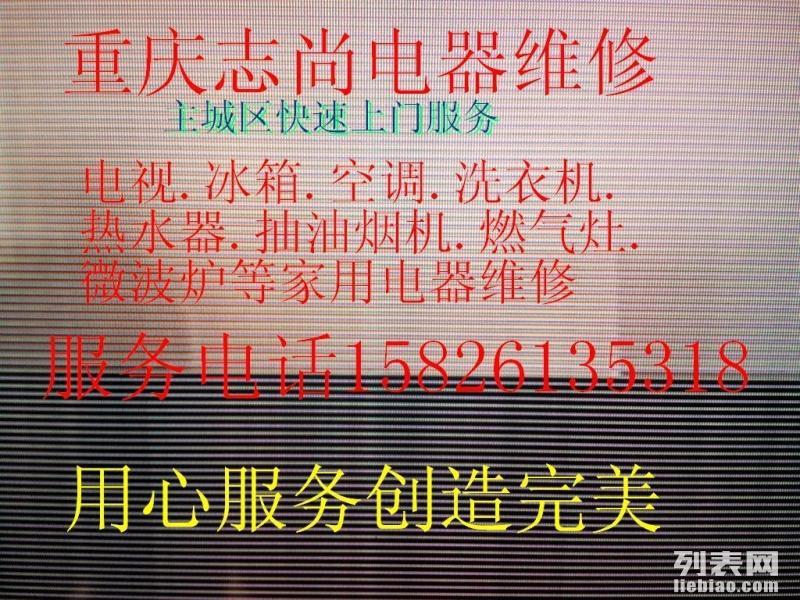 重庆长虹康佳海信创维松下东芝日立液晶等离子电视专业维修点电话