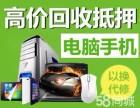 杭州佳能5D4苹果电脑上门抵押专业回收