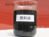 江苏燃料油,大量供应报价合理的燃料油