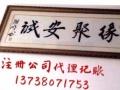 江干区笕桥公司会计专业代理记账税务申报做账建账注册
