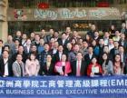 火炬学企业管理,读香港亚洲商学院MBA