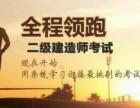 深圳建造师培训,造价员培训,教师资格证