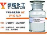 山东供应可再分散乳胶粉CY-7120