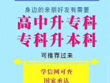 多所广东本地高校合作签约学习中心 正规办学 正规收费