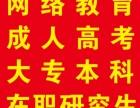 中国石油大学(华东)招生简章
