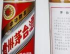 紫金商贸高价西安收购葵花茅台酒价格西安回收86年酱瓶茅台酒