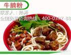 鑫美味食客米线技术培训 正宗云南过桥米线技术 学习米线技术
