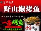 加盟姜公渝府烤鱼,0经验1店2人收入远超打工死工资