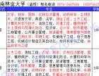 2017年云南文山成人高考报名