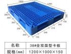 广西塑胶卡板厂家 规格齐全价格实惠