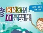 惠州惠阳成人学历教育轻松拿学历就业更畅通