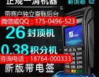 济南银联pos机办理/安装咨询/办理第三方支付pos机