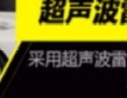 鑫智航汽车智能防撞器加盟 汽车用品