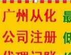 广州代理记账200元起,会计师专业记账,工商注册