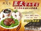 浙江蒸菜加盟餐饮